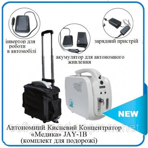 Автономний медичний кисневий концентратор «МЕДИКА» JAY-1-В (комплект для подорожі)