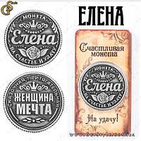 """Монета на удачу - """"Олена"""", фото 1"""