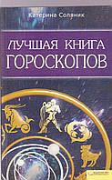 Катерина Соляник Лучшая книга гороскопов
