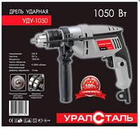 Ударная дрель УралСталь 1050 Вт (регулировка оборотов, реверс) SVT