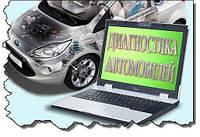 Диагностика автомобилей