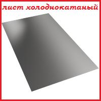 Листовой прокат холоднокатаный 1-1,5 мм