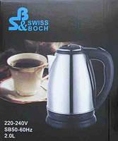 Чайник электрический 2 литра Swiss Boch SB-027: 1500 Вт, нержавеющая сталь, автоматическое отключение