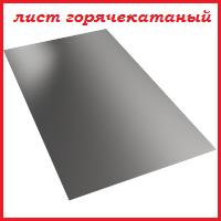 Листовой прокат горячекатаный 2-10 мм