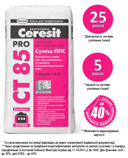 Клей для приклеивания и защиты пенополистирола Ceresit CT 85 Pro,  27 кг