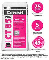 Клей для приклеивания и защиты пенополистирола Ceresit CT 85 Pro (ЗИМА),  27 кг
