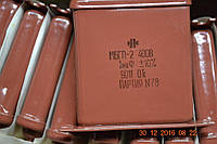 Конденсатор МБГП-2  1 мкФ 400 В