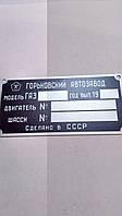 Бирка кабины (шильдик) ГАЗ 53 до 75г Знак качества