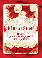 """Набор для проведения юбилея """"Юбилейный"""" женский"""