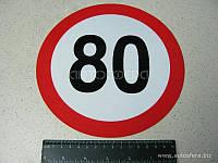BH. Табличка лимит скорости 80 км/ч