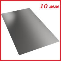 Листовой прокат горячекатаный 10 мм