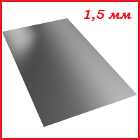 Листовой прокат холоднокатаный 1,5 мм