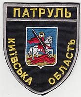 """Шеврон вышитый """"Патруль"""" Полиции"""
