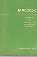 А.А.Бирюков Массаж Учебник для институтов физической культуры
