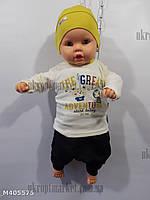 """Костюм (боди) детский тройка (3-9 месяцев) """"Konti"""" LM-881"""