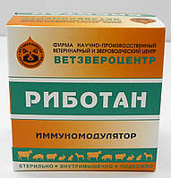 РИБОТАН 1 мл