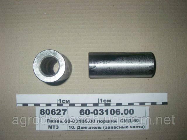 Палец поршневой СМД-60 60-03106.00 (пр-во Украина)
