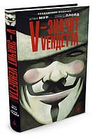 V - значит Vендетта. Авторы:  Алан Мур, Дэвид Ллойд