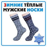 Носки мужские ЗИМА - ТЕРМО, МАХРА, АНГОРА, ШЕРСТЬ и тд.