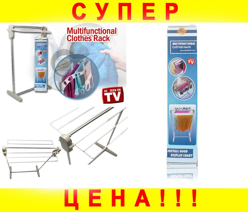 Сушилка для белья напольная Multifunctional Clothes Rack - Интернет магазин Multi-Cent в Одессе
