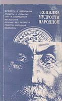 Копилка мудрости народной В.В.Кирсанова