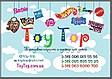 """Интернет-магазин """"ToyTop"""""""