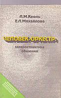 Л.М.Кроль Человек-оркестр: микроструктура общения
