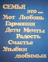 Слова для коллажа СЕМЬЯ №3 заготовки для декора