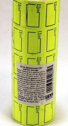 Ценник 30х20 прямоугольный 200х5шт желтый