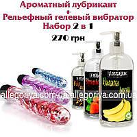 Комплект Вагинально - Анальный Вибратор  + Лубрикант на водной основе смазка Банан 200 ml смазка Banana boom