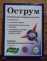 Острум Эвалар витамины для мозга - острый ум, хорошая память, мозговое кровообращение, 30 капс.