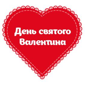 Товары ко Дню Влюбленных