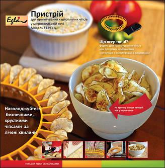 Набор для приготовления чипсов, (как сделать чипсы)