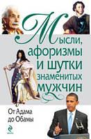 Мысли афоризмы и шутки знаменитых мужчин. От Адама до Обамы