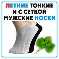 Носки мужские ВЕСНА - ЛЕТО, тонкие и с сеткой