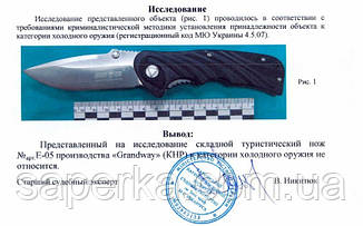 Нож складной туристический Grand Way E-05, фото 3