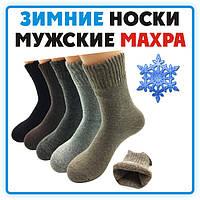 Мужские носки с махрой