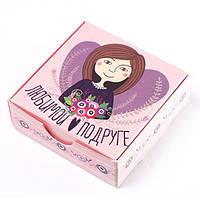 Шоколадный мини-набор для Любимой Подруги 12 шоколадок 60 г молочный