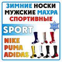 Спортивные мужские носки с махрой: adidas, nike, puma, tommy hilfiger...