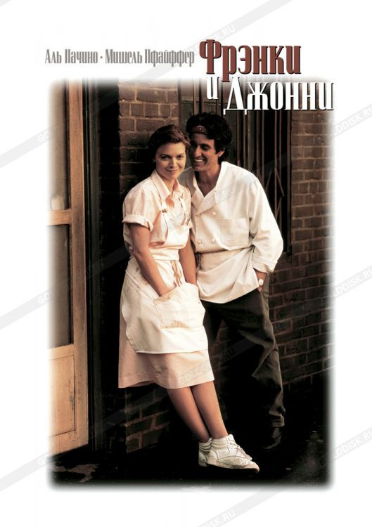 DVD-диск Фрэнки и Джонни (А.Пачино) (США, 1991)