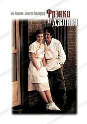 DVD-диск Френкі і Джонні (А. Пачіно) (США, 1991)