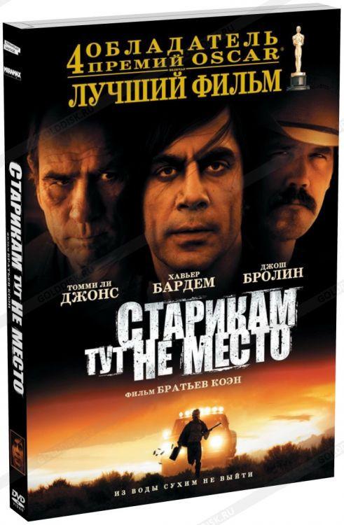 DVD-диск Старикам тут не место (Т.Л.Джонс) (США, 2007)