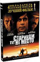 Старикам тут не место (DVD) 2007г.