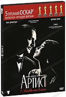 Артист (DVD) 2011г.