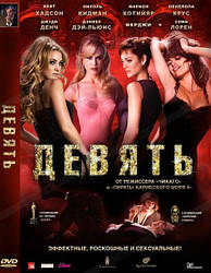 DVD-диск Девять (Н.Кидман) (США, Италия, 2009)