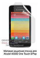Матовая защитная пленка для Alcatel 4030D One Touch S'Pop