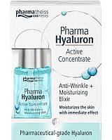 PHARMA HYALURON Сыворотка Активный Гиалурон концентрат против морщин +увлажнение, 13 мл