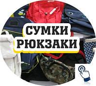 Секонд хенд сумки рюкзаки оптом