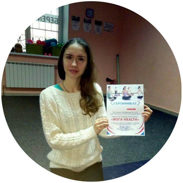 Выпускница курса оздоровительной йоги для инструкторов от школы Олимпия