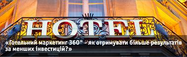 LaKava підтримує Тренінг-практикум «Готельний маркетинг 360°» з Наталею Прачук